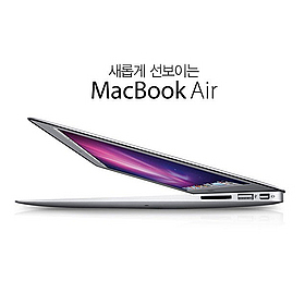 ����New�ƺϿ��� ��������� 50%�ݰ� [����] ���ÿ��� ���Ӱ� �����̴� MacBook Air MC503KH/A (�ھ�2��� 1.86GHz/DDR3 2GB/SSD 128GB/GeForce 320M/1.32kg/13��ġ���̵�)