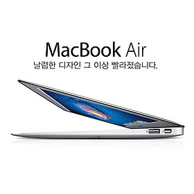�ֽŸƺϿ��� �ھ�i5 ����Ư�� 40%���� [����] �ƺϿ��� 3���� New MacBook Air MC965KH/A (���� 2���� �ھ�i5-1.7GHz/DDR3 4GB/SSD 128GB/HD Graphics 3000/1.35kg/13�ȿ��̵�)
