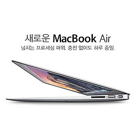 ���� �ֽŸƺϿ��� ��Ż��� 30%���� [����] ��ġ�� ���μ��� �Ŀ� Macbook Air MD760KH/B (���� �Ͻ��� �ھ�i5-1.4GHz/�޸�4GB/SSD 128GB/Intel HD Graphics HD 5000/13.3��ġ��)