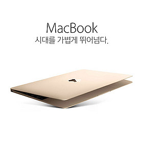 ���� �ֽ��� New MacBook ��Ƽ�� �ű��԰� 25%����